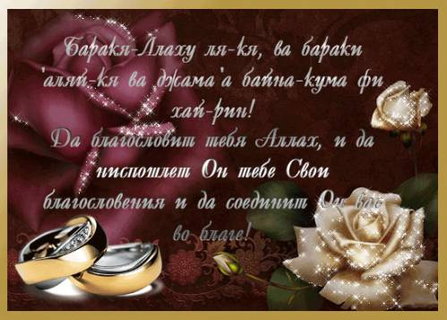 Поздравление никах на татарском языке своими словами 75